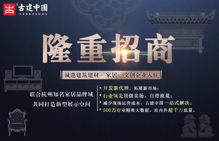古建中国建筑文化艺术馆隆重招商!
