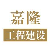 江苏嘉隆工程建设有限公司