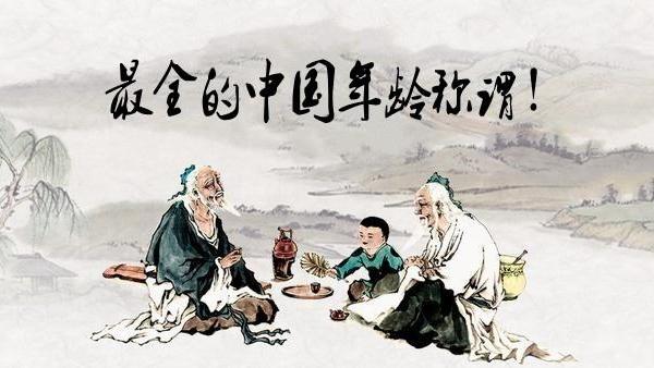 中国古代年龄称谓