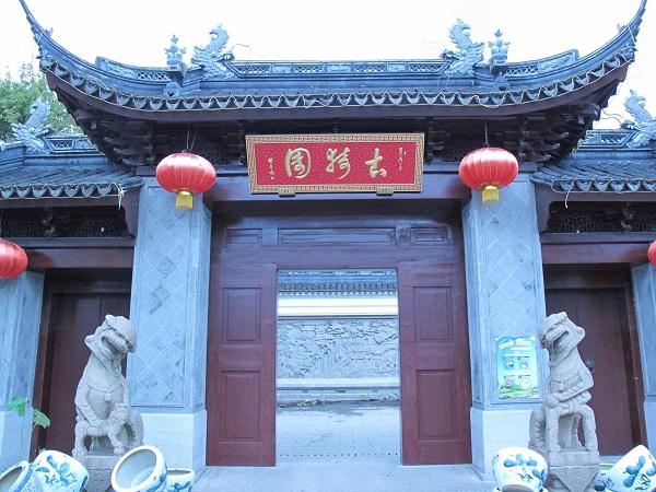 上海古典园林·嘉定古漪园