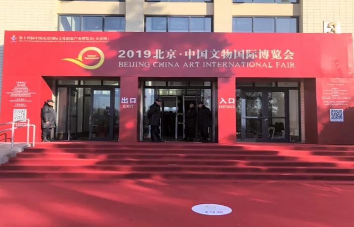 2019北京·中国文物国际博览会开幕