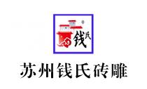 蘇州錢氏磚雕