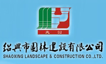 紹興園林建設