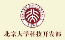 北京大学科技开发部