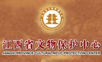 江西文物保护中心