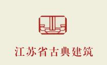 江苏古典建筑