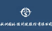 杭州园林设计院