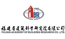 福建省建筑科学研究院