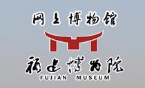 福建博物院文保中心