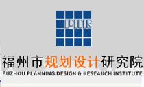 福州规划设计研究院