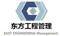 東方工程管理