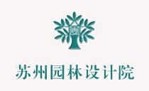 蘇州園林設計院