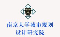南京大学城市规划设计研究院