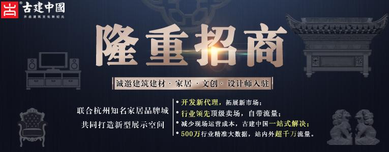 古建中国线下文化馆招商