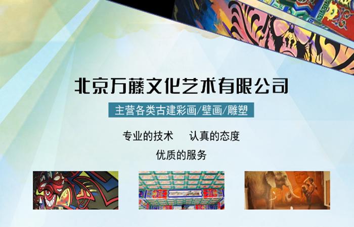 万藤文化艺术:古建彩画、壁画出类拔萃