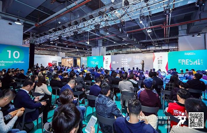 传承文化创意未来——2019广州设计周老宅新生设计奖颁奖典礼!