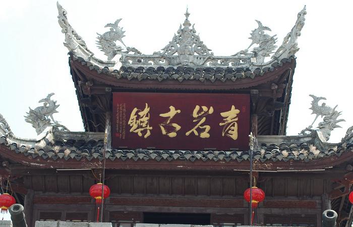 青岩古镇——贵州四大古镇之一