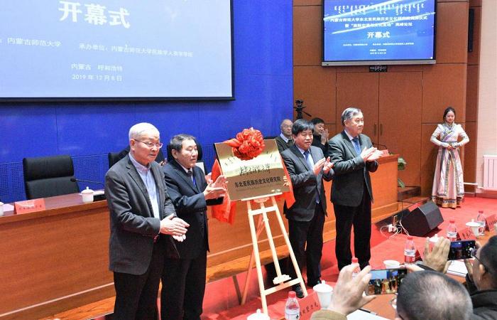 内蒙古成立东北亚民族历史文化研究院