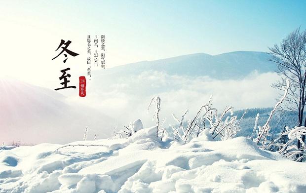 二十四节气·冬至