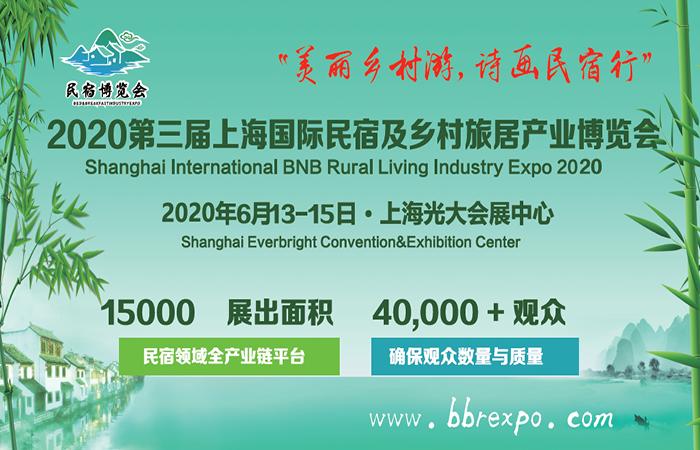 民宿展扬帆再起航丨2020上海国际民宿博览会等你来!