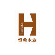 四川省恒希木业有限责任公司