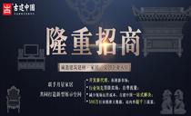 浙江漢農線下文化館咨詢