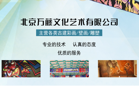 万藤文化艺术代理加盟