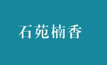 石苑楠香文化