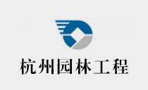杭州園林工程