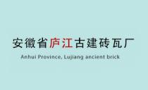 庐江县古建砖瓦厂