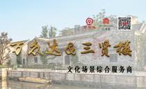 浙江万众达旅游投资项目运营