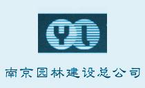 南京园林建设