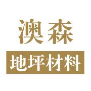 江苏澳森地坪材料有限公司