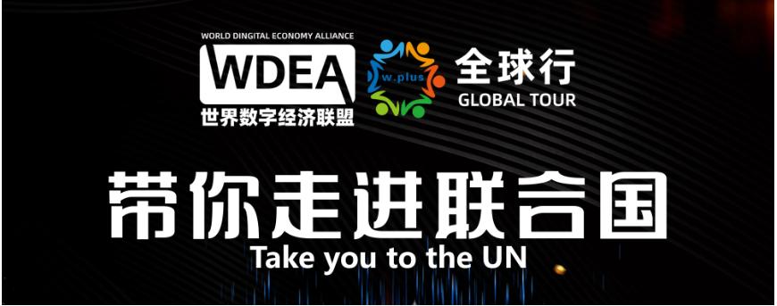 第七届世界数字经济大会暨第五届世界区块链创新大会