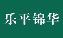 锦华古建筑