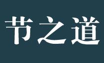 节之道竹业