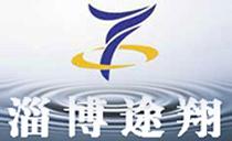 水泥前10大品牌-淄博途翔