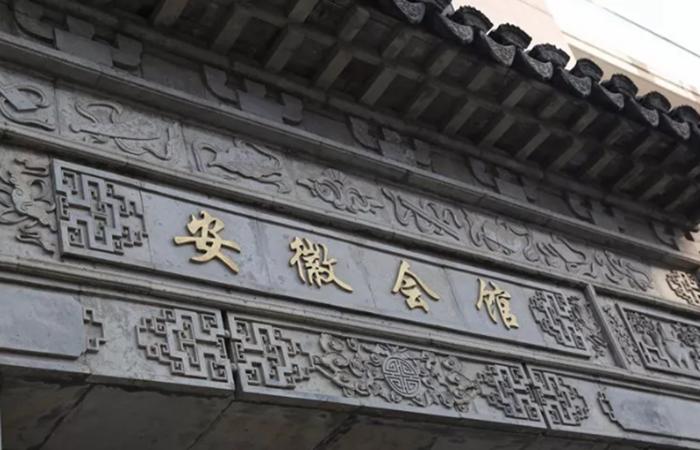 北京古建筑安徽会馆——京城第一会馆
