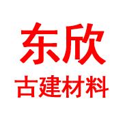 湖北东欣古建材料科技有限公司
