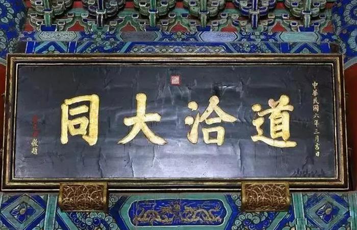 中国古建筑中的匾额,有什么文化象征?