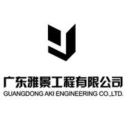 广东雅景工程有限公司