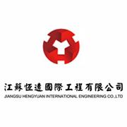 扬州市恒远国际工程集团有限公司