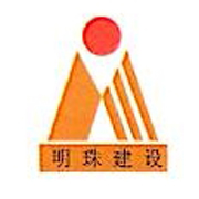 安徽明珠建设工程有限公司