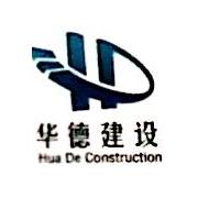江苏华德工程建设有限公司