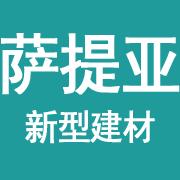 广东萨提亚新型建材科技有限公司