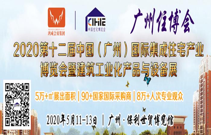广州住博会成为2020年最受欢迎的装配式建筑行业首秀!