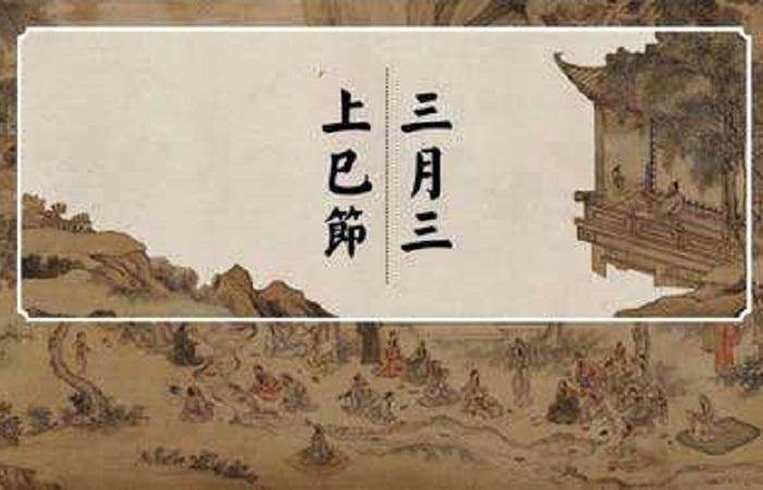 上巳节是什么节日,有哪些风俗?