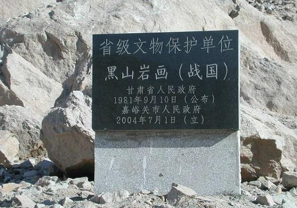 嘉峪关黑山岩画