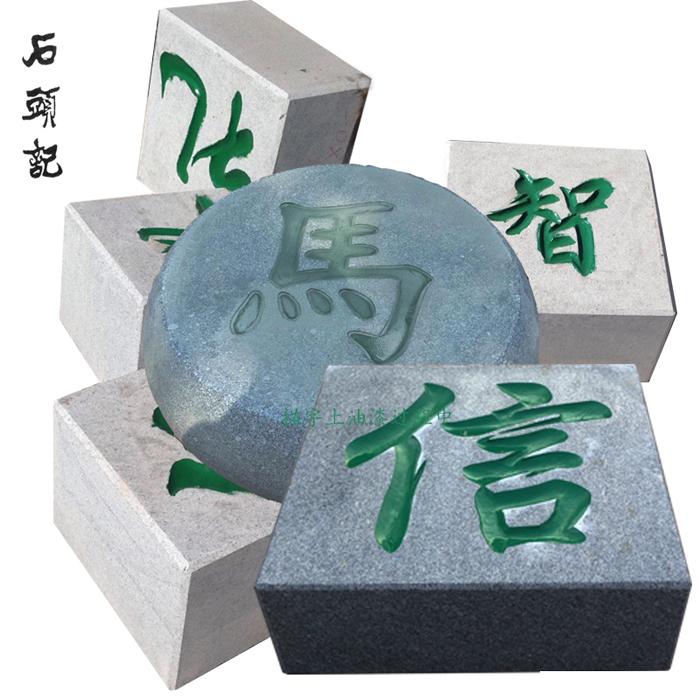 刻字石头厂家_园林刻字石雕刻_门牌石订购_景观石材批发--河北石头记雕塑有限公司