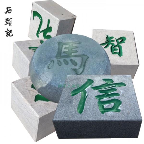 刻字石头厂家_园林刻字石雕刻_门牌石订购_景观石材批发